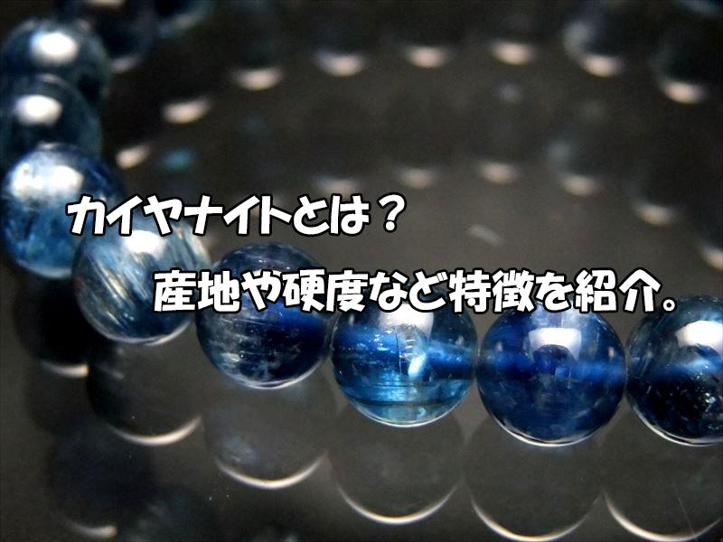 カイヤナイトブレスレット