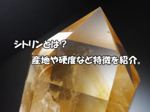シトリン水晶ポイント