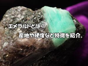 エメラルド原石