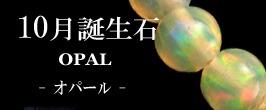 10月の誕生石オパール