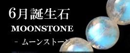 6月の誕生石ムーンストーン