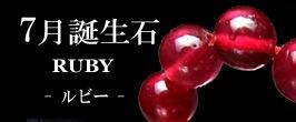 7月の誕生石ルビー